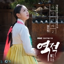 Rebel: Thief Who Stole the People, Pt. 10 (Original Soundtrack)/Chae Soo Bin