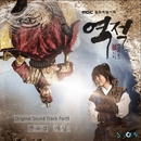 Rebel: Thief Who Stole the People, Pt. 9 (Original Soundtrack)/Yeon Kyoo Seong