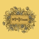 Spring Everyday/Kyunwoo