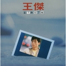 Forget About You/Forget About Me (Remastered)/Wang Chieh