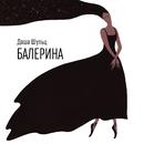 Balerina/Dasha Shul'ts