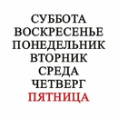 Pjatnitsa/Dmitriy Koldun