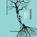 Root (feat. 2868)/Alfred Hui