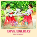 Sisters-in-law, Pt. 1 (Original Soundtrack)/Hyemi