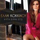 Ayti Eimai Ego/Elli Kokkinou