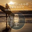 ビーチにぴったりの洋楽をかけて~海を見ながらまったりできる70分/Various Artists