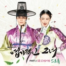 My Sassy Girl, Pt. 2 (Original Television Soundtrack)/SE O