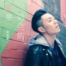 Love Is Colorful/Chau Pak Ho