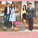 Sisters-in-law, Pt. 2 (Original Soundtrack)/Shin Joo Hyun