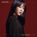 Idol Drama Operation Team, Pt. 3 (Original Soundtrack)/Grace