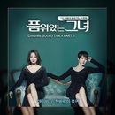 Woman of Dignity, Pt. 1 (Original Soundtrack)/Ivy