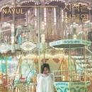 Maybe/Nayul