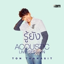 Roo Yung (Acoustic Live Session)/Ton Thanasit
