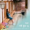 Sisters-in-law, Pt. 3 (Original Soundtrack)/1set