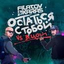 Ostat'sja s toboy/Filatov & Karas vs. Viktor Tsoy