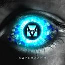 Adrenalin - EP/EL'MAN