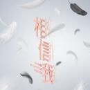 Have A Little Faith Original Soundtrack/Have A Little Faith Original Soundtrack