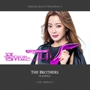 Woman of Dignity, Pt. 3 (Original Soundtrack)/The Brothers