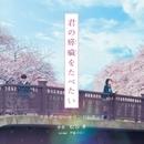 映画「君の膵臓をたべたい」オリジナル・サウンドトラック/松谷卓