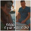 Ego Kai Esy/Kear