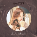 Woman of Dignity, Pt. 4 (Original Soundtrack)/Lee Si Eun