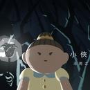 Inner Child/Ivana Wong