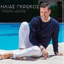 Proti Fora/Ilias Grekos