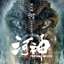 "River (The Theme Song of Web Series ""Tientsin Mystic"")/Jam Hsiao"