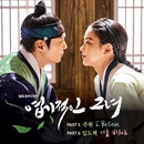 My Sassy Girl, Pt. 5 (Original Television Soundtrack)/Joowon