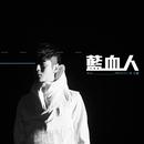 Blue/Alfred Hui