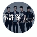 Never Be Alone/Dear Jane