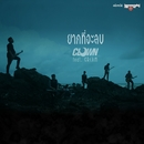 Yak Tee Ja Lob (feat. Cream Chanakarn)/Clown