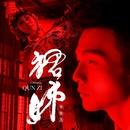 Qun Zi/Ronghao Li