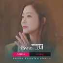 Woman of Dignity, Pt. 9 (Original Soundtrack)/Stephanie