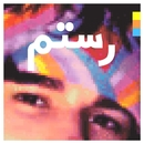 Half-Light (feat. Kelly Zutrau)/Rostam