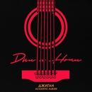Dni i nochi (Acoustic Version)/Dzhigan