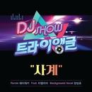 "The Four Seasons (feat. Cha Elliya) [From ""DJ Show Triangle""]/Day Walker"