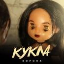Kukla/Vorona
