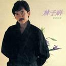 Love Story/George Lam