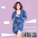 Mai Chai Phror Krai (feat. Madpuppet)/Ice Tamonwan