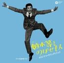 NHK土曜ドラマ「植木等とのぼせもん」オリジナル・サウンドトラック Vol.1/オリジナル・サウンドトラック