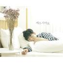 Don't Wake Me Up/Seokman Cheon