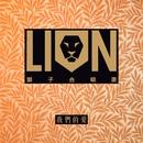 Our Love/Lion