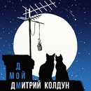 Moy dom/Dmitriy Koldun