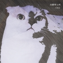 Cat Song/Lee Won Joong