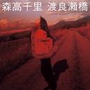 渡良瀬橋 (森高千里30周年記念Version)/森高千里