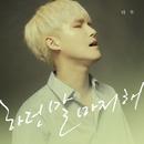 Finish Talking/Tae-U