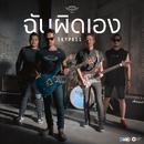 Chan Pid Eang/Skypass