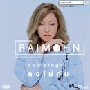 Kong Mai Tun/Baimohn Phimwalun