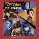 Oh, the Mysterious, Pt. 1 (Original Television Soundtrack)/Do Hyeok Lim